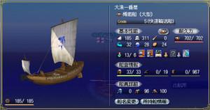 G5の急加速付き樽廻船は恐らく世界で1隻